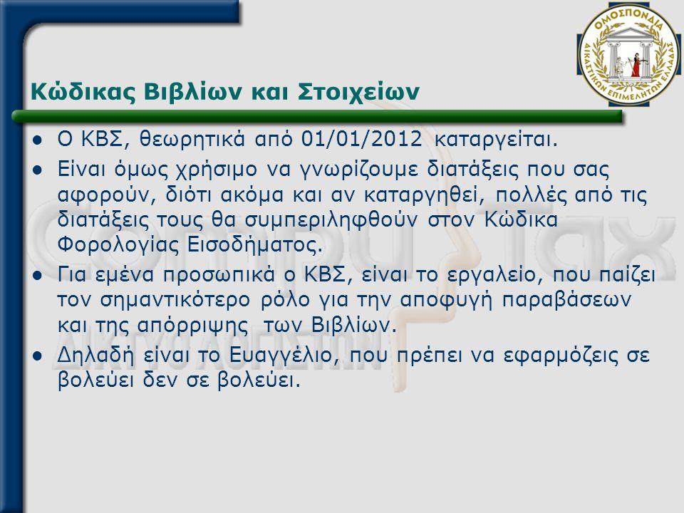 Κώδικας Βιβλίων και Στοιχείων  Ο ΚΒΣ, θεωρητικά από 01/01/2012 καταργείται.  Είναι όμως χρήσιμο να γνωρίζουμε διατάξεις που σας αφορούν, διότι ακόμα