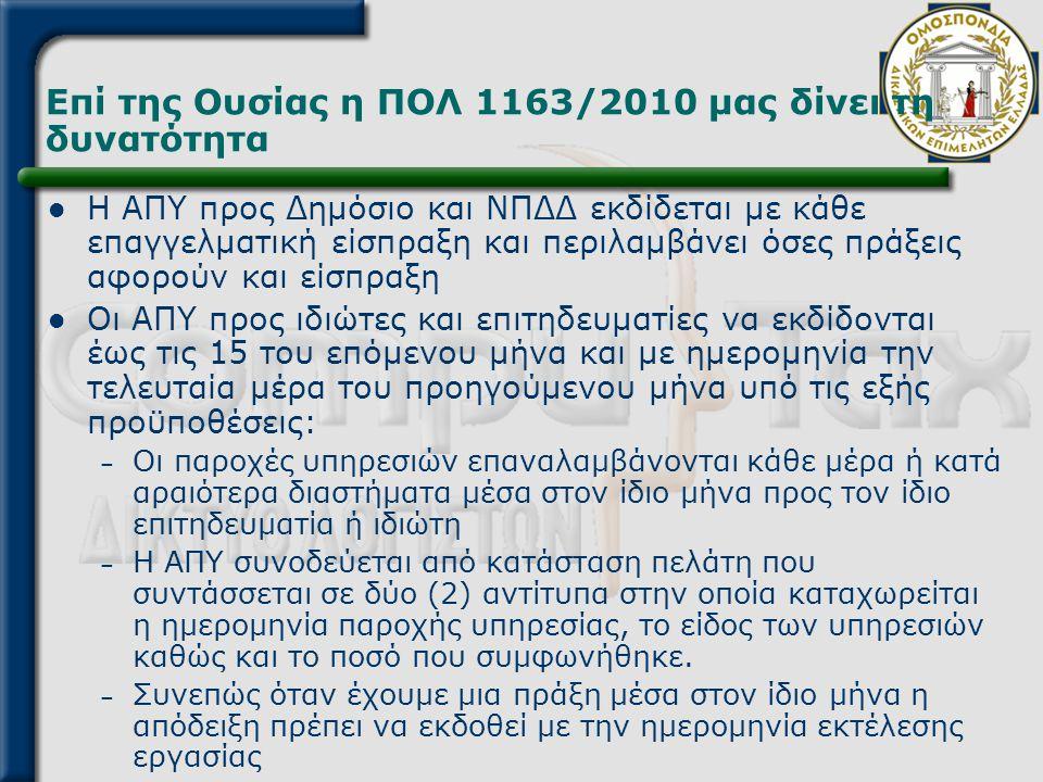 Επί της Ουσίας η ΠΟΛ 1163/2010 μας δίνει τη δυνατότητα  Η ΑΠΥ προς Δημόσιο και ΝΠΔΔ εκδίδεται με κάθε επαγγελματική είσπραξη και περιλαμβάνει όσες πρ