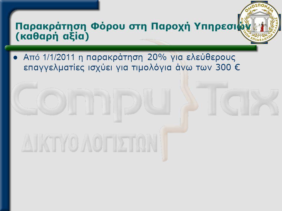 Παρακράτηση Φόρου στη Παροχή Υπηρεσιών (καθαρή αξία)  Από 1/1/2011 η παρακράτηση 20% για ελεύθερους επαγγελματίες ισχύει για τιμολόγια άνω των 300 €