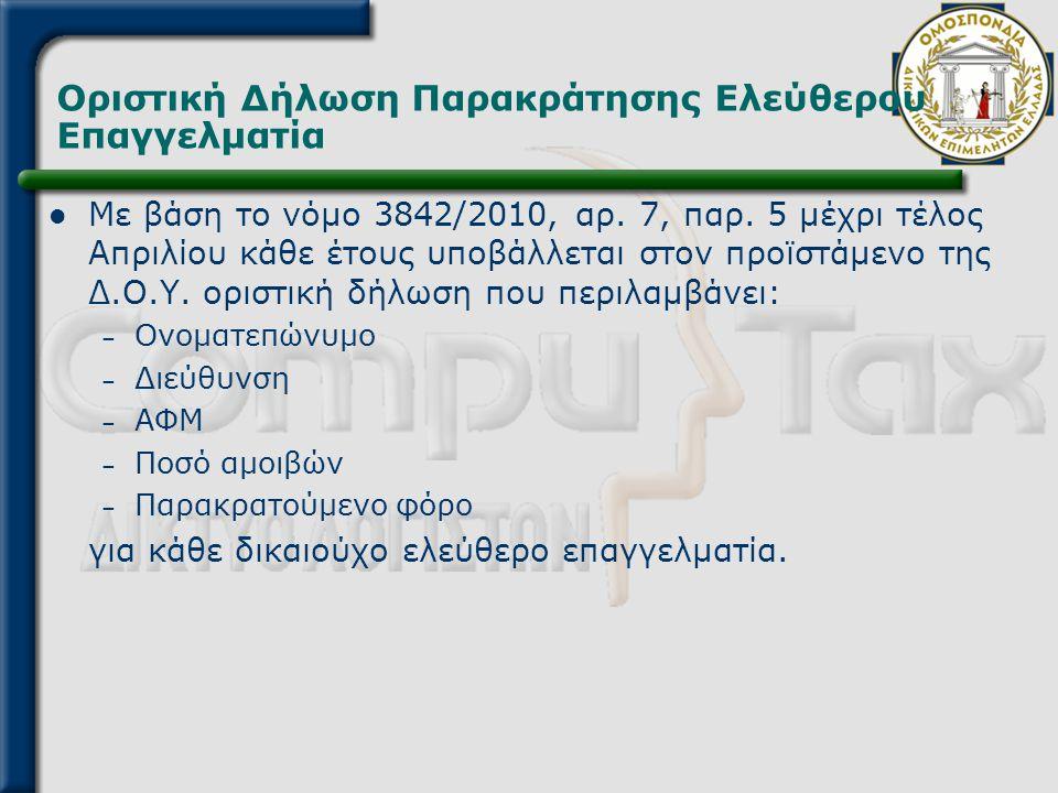 Οριστική Δήλωση Παρακράτησης Ελεύθερου Επαγγελματία  Με βάση το νόμο 3842/2010, αρ. 7, παρ. 5 μέχρι τέλος Απριλίου κάθε έτους υποβάλλεται στον προϊστ