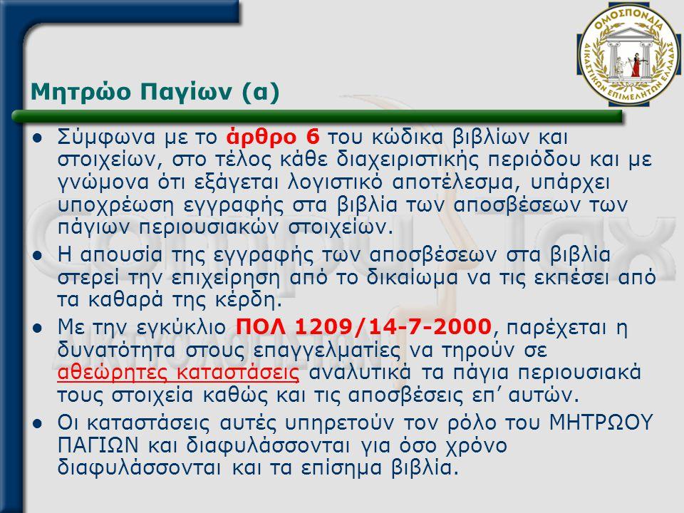 Μητρώο Παγίων (α)  Σύμφωνα με το άρθρο 6 του κώδικα βιβλίων και στοιχείων, στο τέλος κάθε διαχειριστικής περιόδου και με γνώμονα ότι εξάγεται λογιστι
