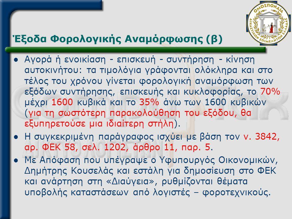 Έξοδα Φορολογικής Αναμόρφωσης (β)  Αγορά ή ενοικίαση - επισκευή - συντήρηση - κίνηση αυτοκινήτου: τα τιμολόγια γράφονται ολόκληρα και στο τέλος του χ
