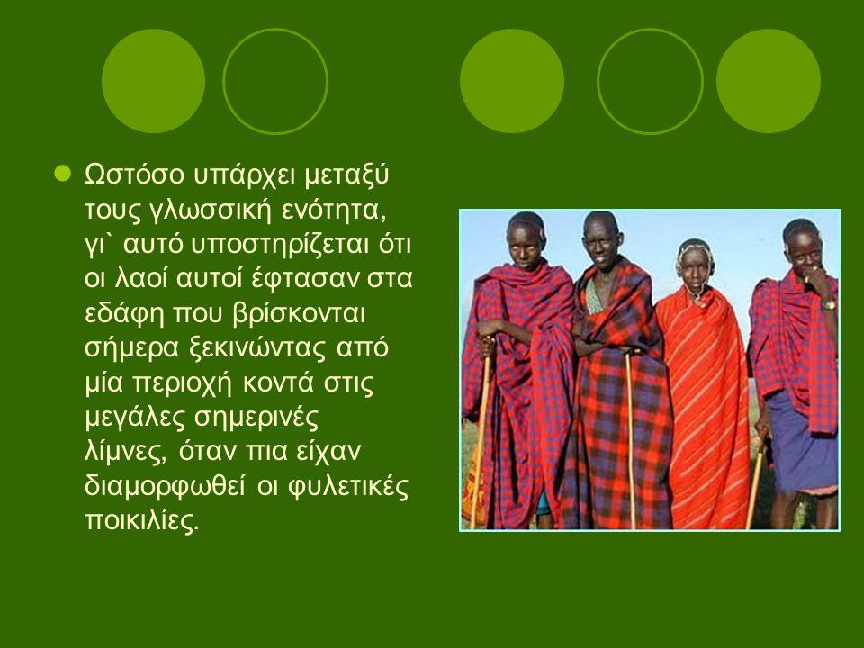  Ωστόσο υπάρχει μεταξύ τους γλωσσική ενότητα, γι` αυτό υποστηρίζεται ότι οι λαοί αυτοί έφτασαν στα εδάφη που βρίσκονται σήμερα ξεκινώντας από μία περ
