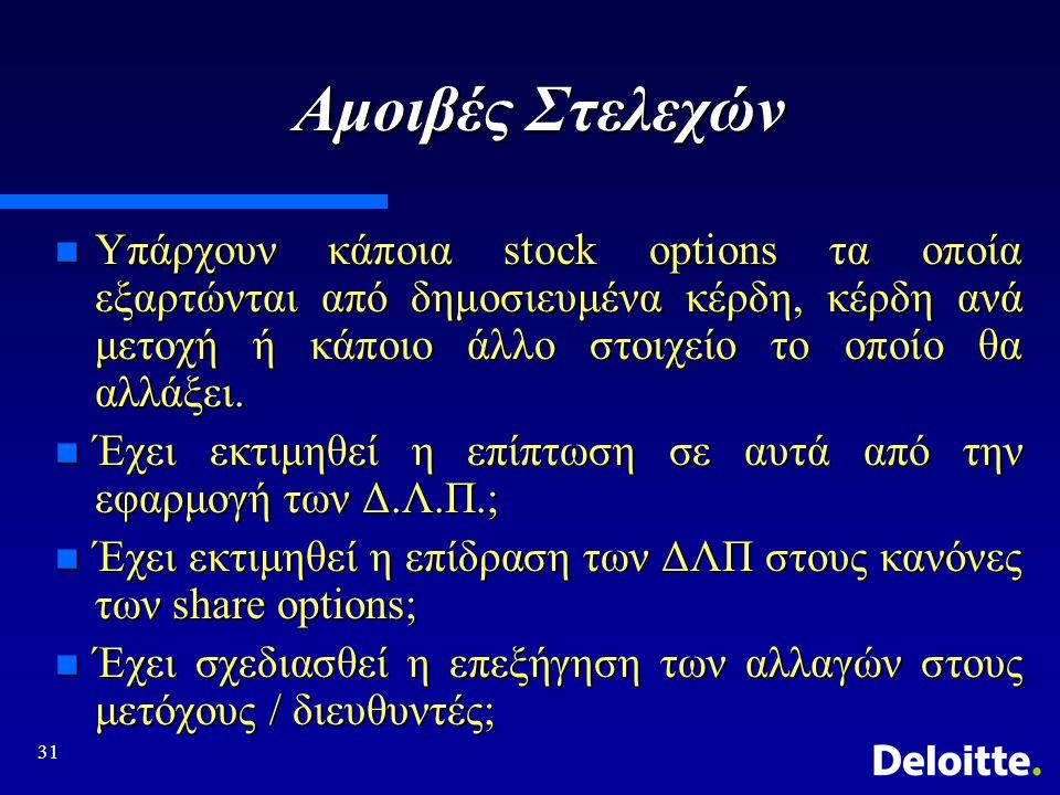 31 Αμοιβές Στελεχών n Υπάρχουν κάποια stock options τα οποία εξαρτώνται από δημοσιευμένα κέρδη, κέρδη ανά μετοχή ή κάποιο άλλο στοιχείο το οποίο θα αλλάξει.