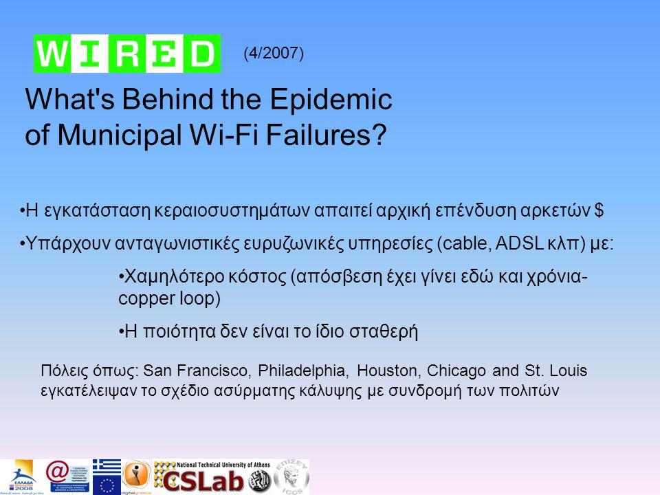What's Behind the Epidemic of Municipal Wi-Fi Failures? (4/2007) •H εγκατάσταση κεραιοσυστημάτων απαιτεί αρχική επένδυση αρκετών $ •Υπάρχουν ανταγωνισ