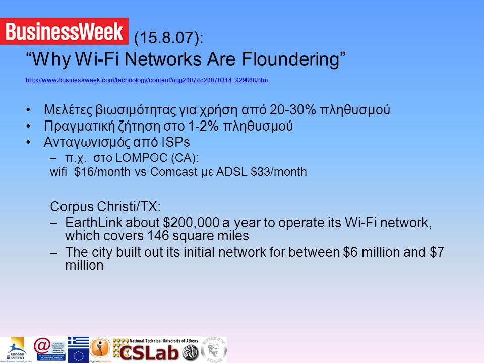 """Businessweek (15.8.07): """"Why Wi-Fi Networks Are Floundering"""" http://www.businessweek.com/technology/content/aug2007/tc20070814_929868.htm •Μελέτες βιω"""