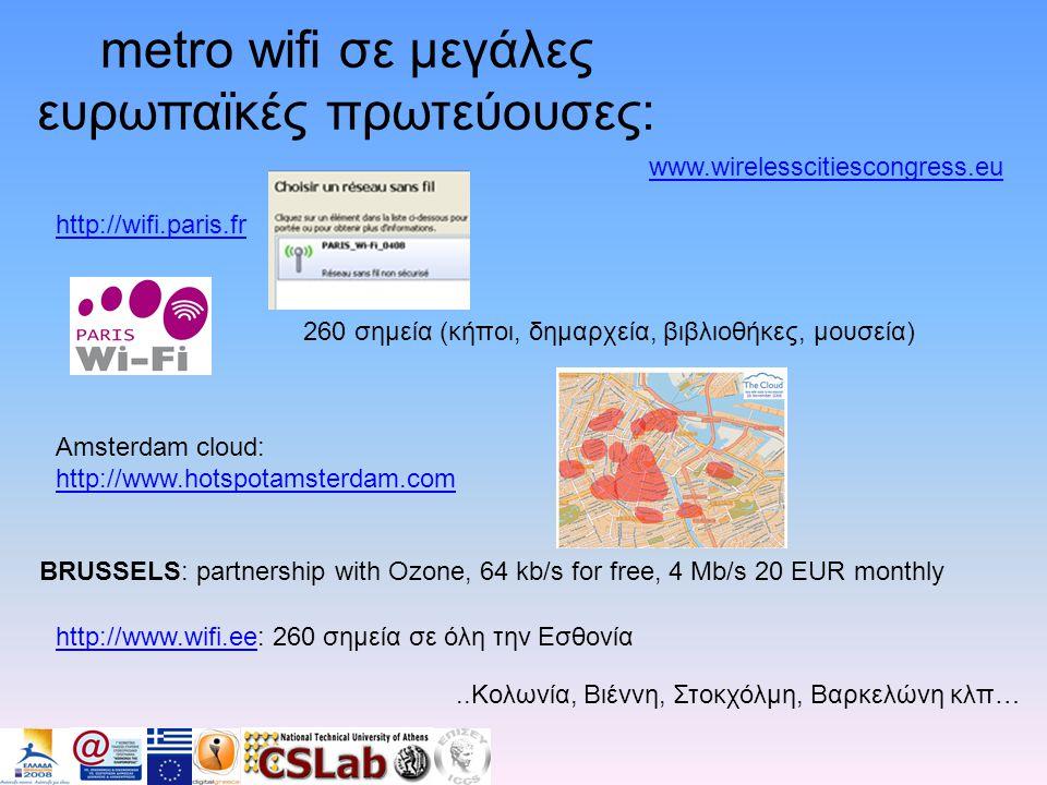metro wifi σε μεγάλες ευρωπαϊκές πρωτεύουσες: 260 σημεία (κήποι, δημαρχεία, βιβλιοθήκες, μουσεία) http://wifi.paris.fr Amsterdam cloud: http://www.hot