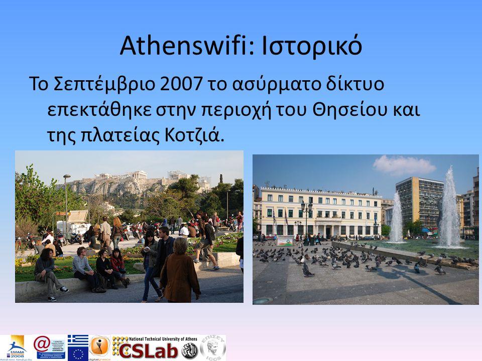 Athenswifi: Ιστορικό Το Σεπτέμβριο 2007 το ασύρματο δίκτυο επεκτάθηκε στην περιοχή του Θησείου και της πλατείας Κοτζιά.