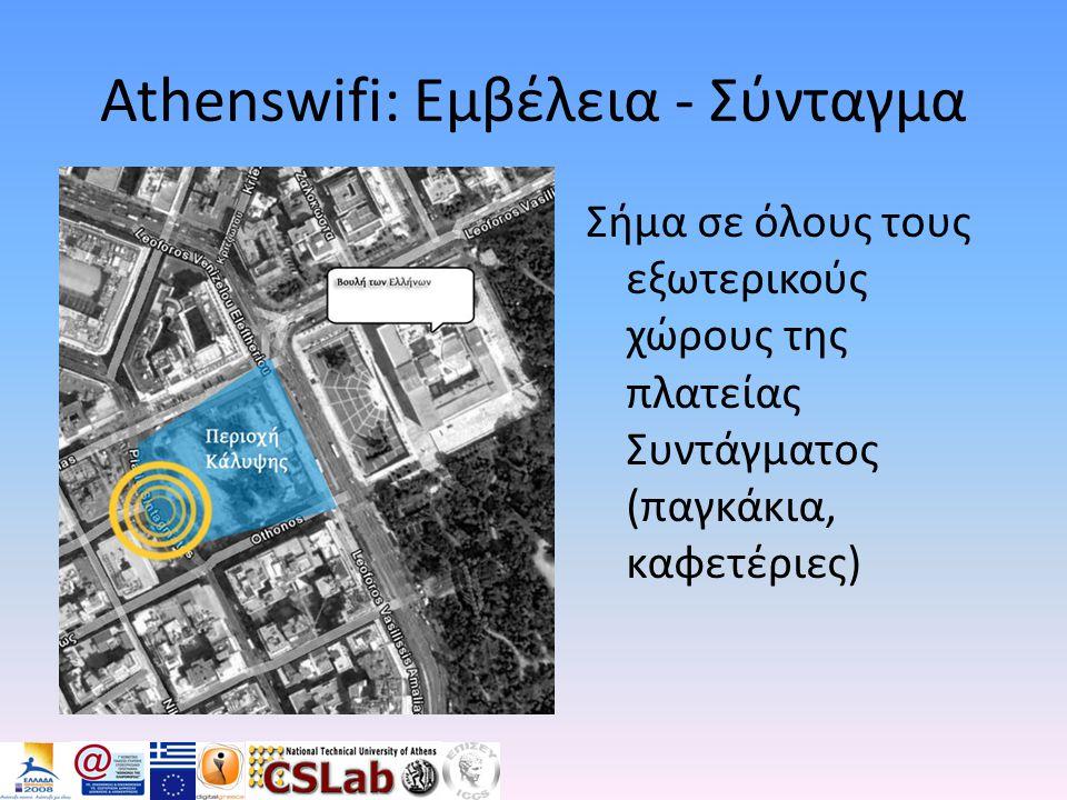 Athenswifi: Εμβέλεια - Σύνταγμα Σήμα σε όλους τους εξωτερικούς χώρους της πλατείας Συντάγματος (παγκάκια, καφετέριες)
