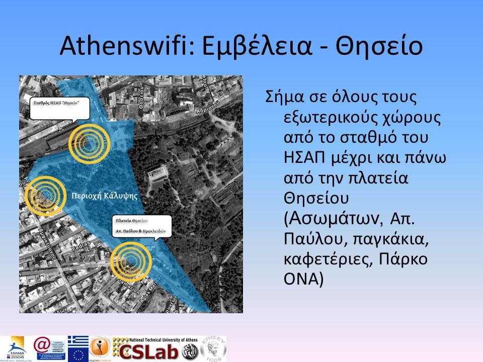 Athenswifi: Εμβέλεια - Θησείο Σήμα σε όλους τους εξωτερικούς χώρους από το σταθμό του ΗΣΑΠ μέχρι και πάνω από την πλατεία Θησείου ( Ασωμάτων, Απ. Παύλ