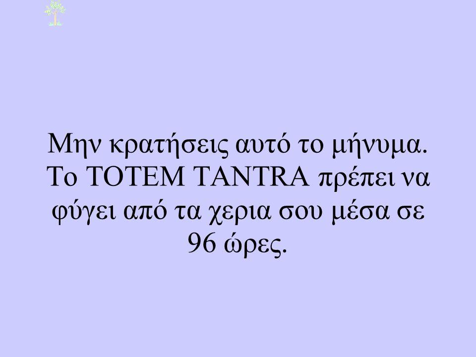 Μην κρατήσεις αυτό το μήνυμα. Το TOTEM TANTRA πρέπει να φύγει από τα χερια σου μέσα σε 96 ώρες.