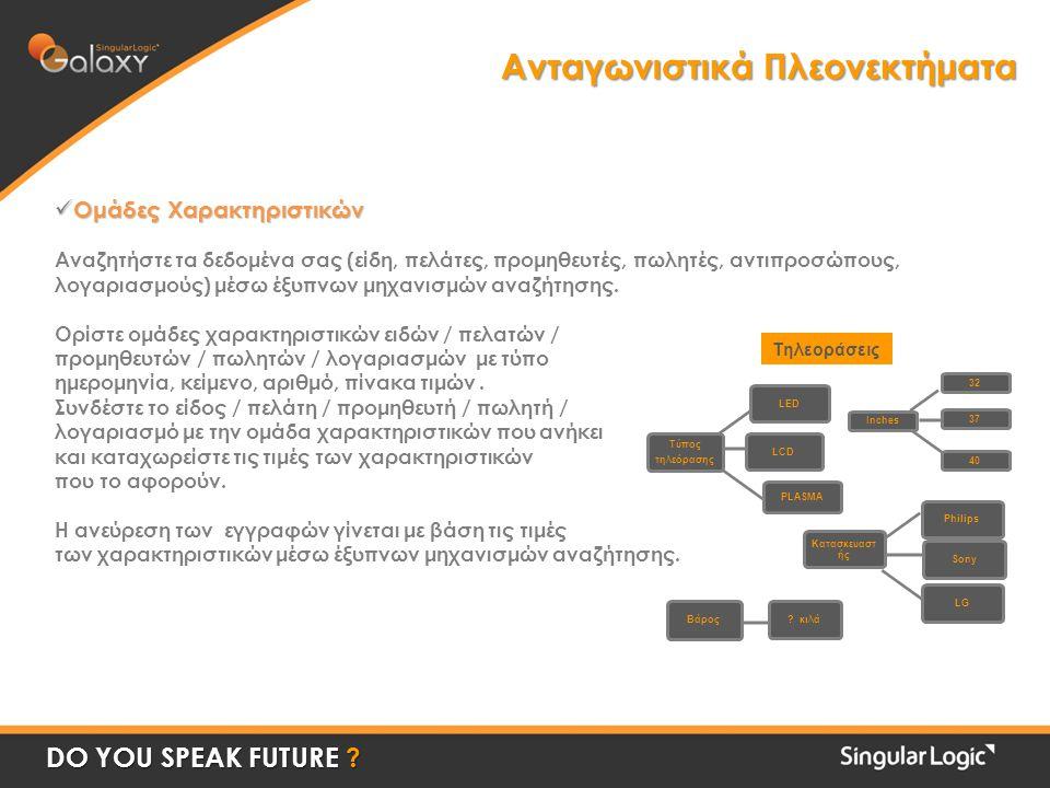  Ομάδες Χαρακτηριστικών Αναζητήστε τα δεδομένα σας (είδη, πελάτες, προμηθευτές, πωλητές, αντιπροσώπους, λογαριασμούς) μέσω έξυπνων μηχανισμών αναζήτησης.