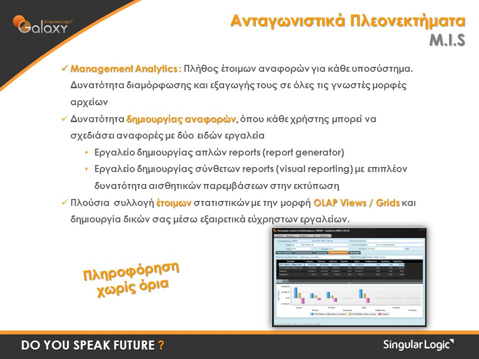  Management Analytics :  Management Analytics : Πλήθος έτοιμων αναφορών για κάθε υποσύστημα.