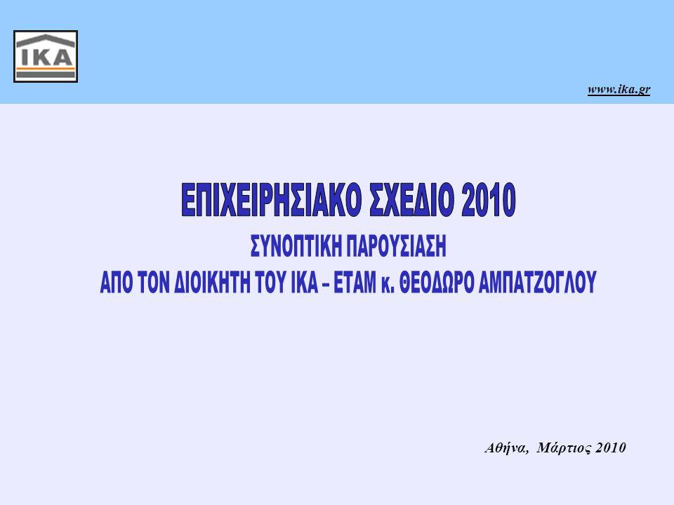 1 Αθήνα, Μάρτιος 2010 www.ika.gr