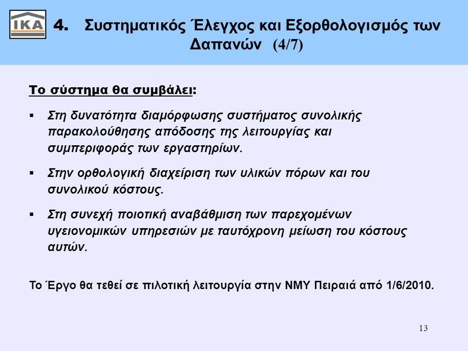 13 4. Συστηματικός Έλεγχος και Εξορθολογισμός των Δαπανών (4/7) Το σύστημα θα συμβάλει:  Στη δυνατότητα διαμόρφωσης συστήματος συνολικής παρακολούθησ