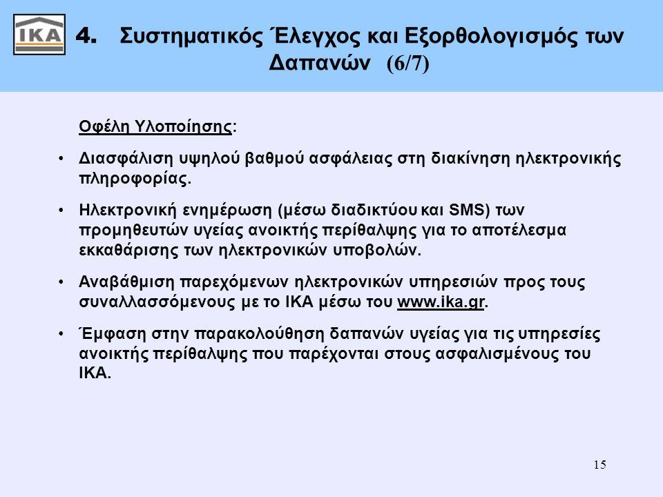 15 4. Συστηματικός Έλεγχος και Εξορθολογισμός των Δαπανών (6/7) Οφέλη Υλοποίησης: •Διασφάλιση υψηλού βαθμού ασφάλειας στη διακίνηση ηλεκτρονικής πληρο