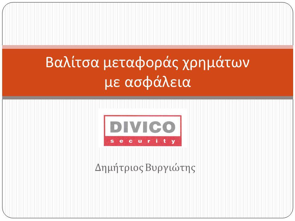 Δημήτριος Βυργιώτης Βαλίτσα μεταφοράς χρημάτων με ασφάλεια