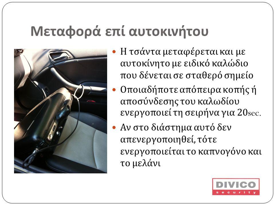 Μεταφορά επί αυτοκινήτου  Η τσάντα μεταφέρεται και με αυτοκίνητο με ειδικό καλώδιο που δένεται σε σταθερό σημείο  Οποιαδήποτε απόπειρα κοπής ή αποσύνδεσης του καλωδίου ενεργοποιεί τη σειρήνα για 20sec.