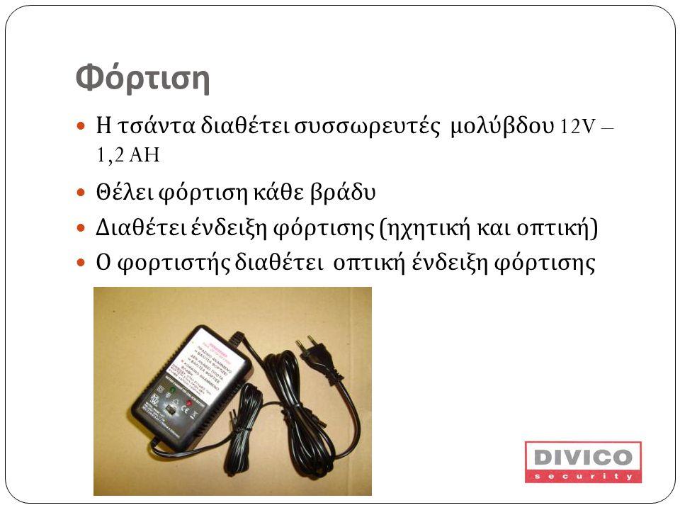 Φόρτιση  Η τσάντα διαθέτει συσσωρευτές μολύβδου 12V – 1,2 AH  Θέλει φόρτιση κάθε βράδυ  Διαθέτει ένδειξη φόρτισης ( ηχητική και οπτική )  Ο φορτιστής διαθέτει οπτική ένδειξη φόρτισης