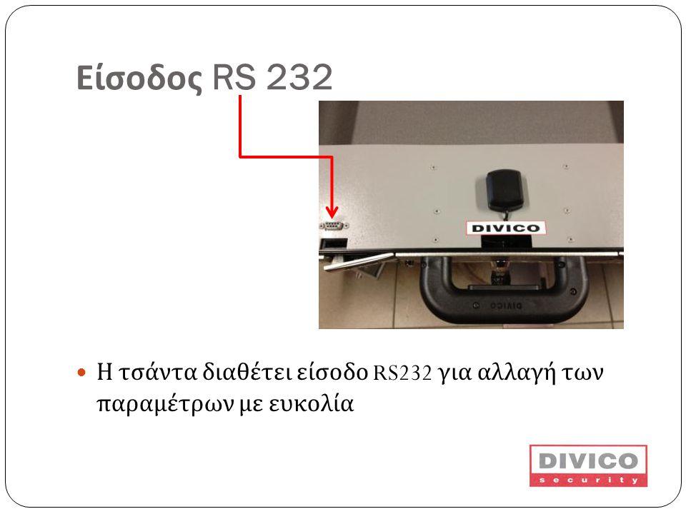 Είσοδος RS 232  Η τσάντα διαθέτει είσοδο RS232 για αλλαγή των παραμέτρων με ευκολία