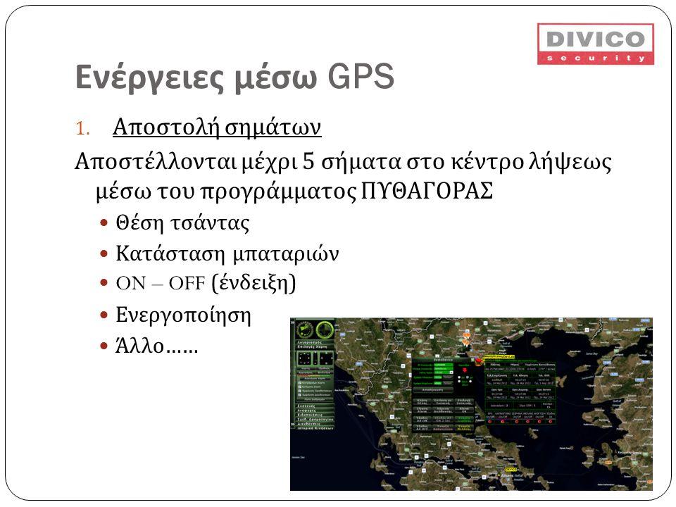 Ενέργειες μέσω GPS 1. Αποστολή σημάτων Αποστέλλονται μέχρι 5 σήματα στο κέντρο λήψεως μέσω του προγράμματος ΠΥΘΑΓΟΡΑΣ  Θέση τσάντας  Κατάσταση μπατα