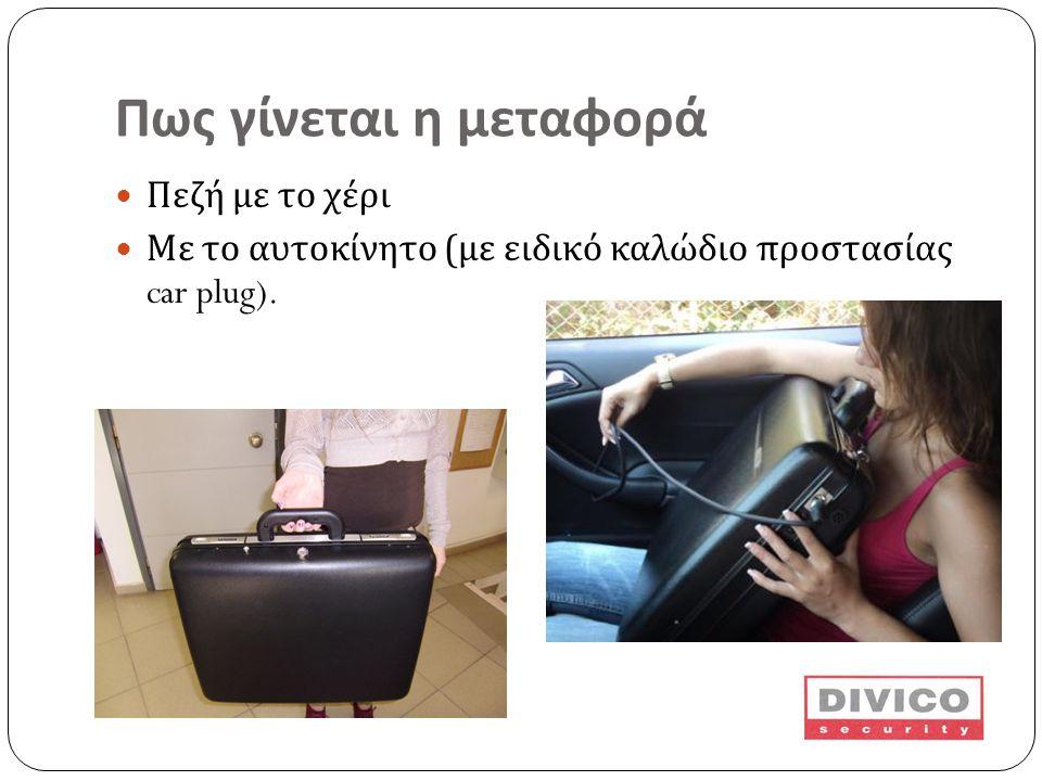 Πως γίνεται η μεταφορά  Πεζή με το χέρι  Με το αυτοκίνητο ( με ειδικό καλώδιο προστασίας car plug).