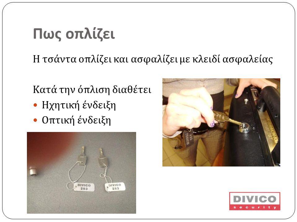 Πως οπλίζει Η τσάντα οπλίζει και ασφαλίζει με κλειδί ασφαλείας Κατά την όπλιση διαθέτει  Ηχητική ένδειξη  Οπτική ένδειξη