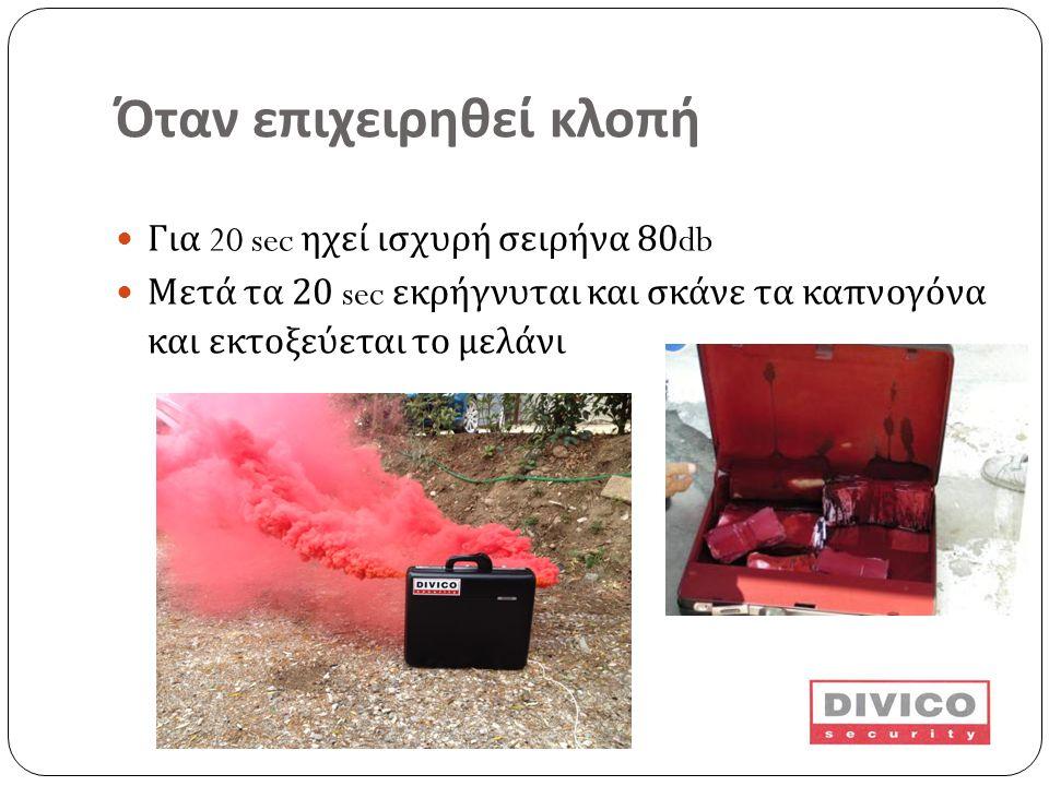 Service  H DIVICO αναλαμβάνει την επισκευή και τη συντήρηση της βαλίτσας σας Αναλαμβάνουμε  Τον έλεγχο και την επισκευή της ηλεκτρονικής πλακέτας  Αντικατάσταση μπαταρίας  Τον έλεγχο και την αλλαγή καπνογόνων