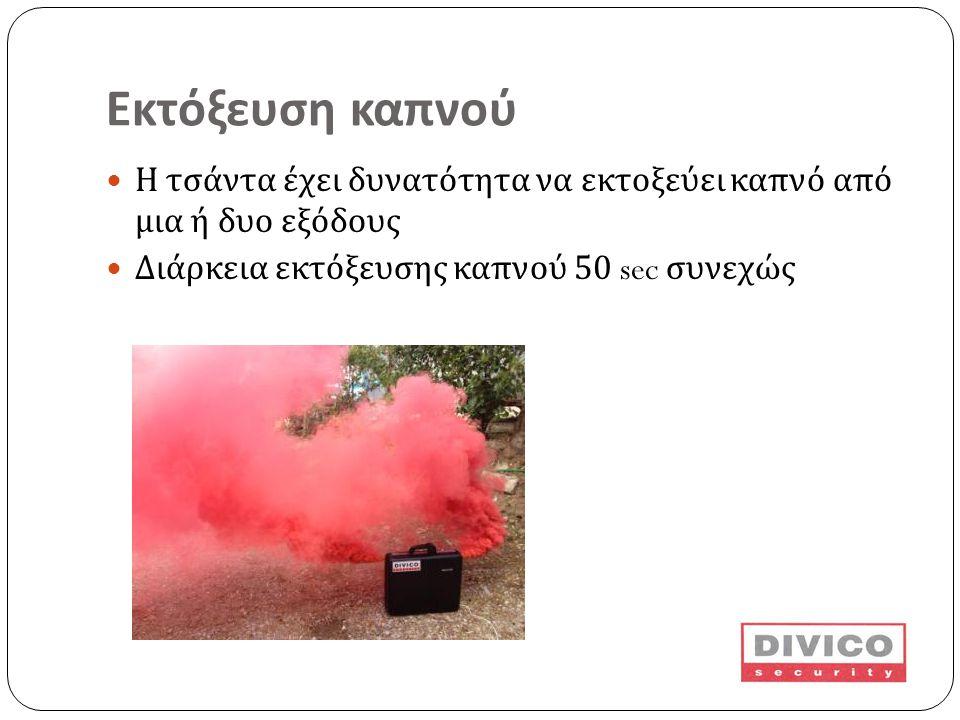 Εκτόξευση καπνού  Η τσάντα έχει δυνατότητα να εκτοξεύει καπνό από μια ή δυο εξόδους  Διάρκεια εκτόξευσης καπνού 50 sec συνεχώς