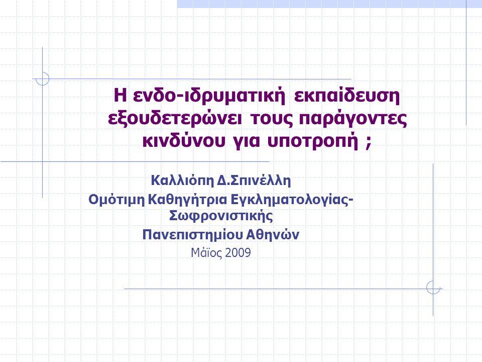Η ενδο-ιδρυματική εκπαίδευση εξουδετερώνει τους παράγοντες κινδύνου για υποτροπή ; Καλλιόπη Δ.Σπινέλλη Ομότιμη Καθηγήτρια Εγκληματολογίας- Σωφρονιστικής Πανεπιστημίου Αθηνών Μάϊος 2009
