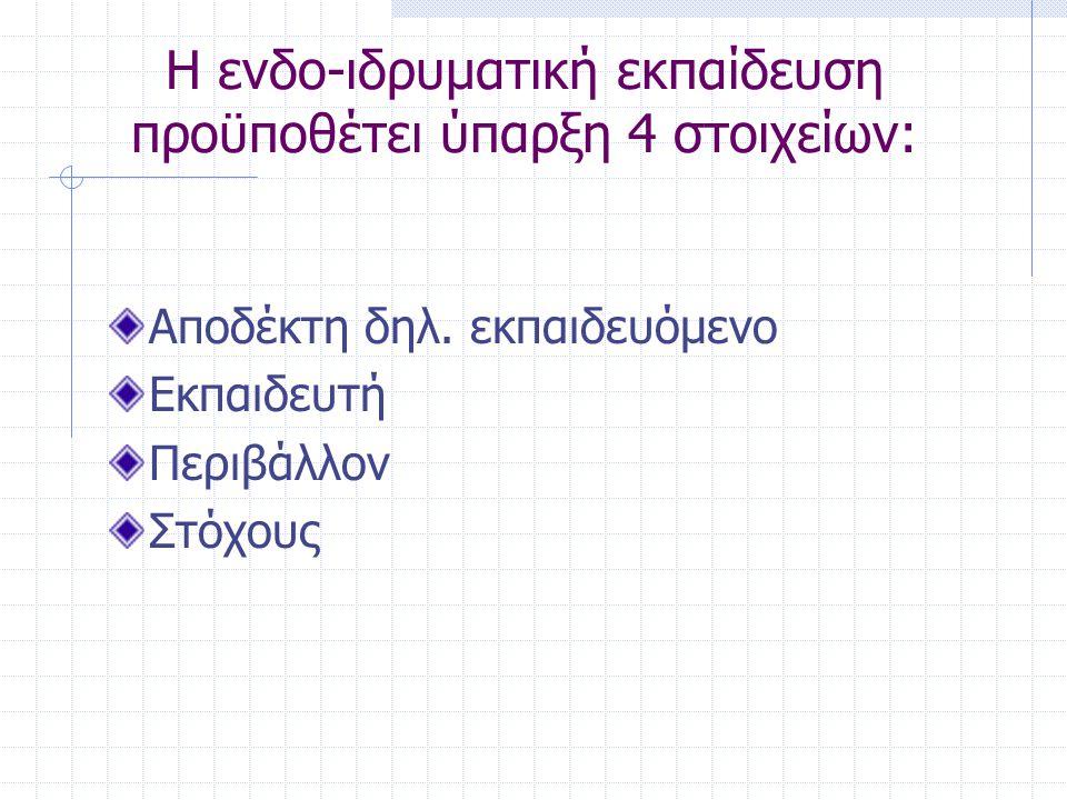 Η ενδο-ιδρυματική εκπαίδευση προϋποθέτει ύπαρξη 4 στοιχείων: Αποδέκτη δηλ.