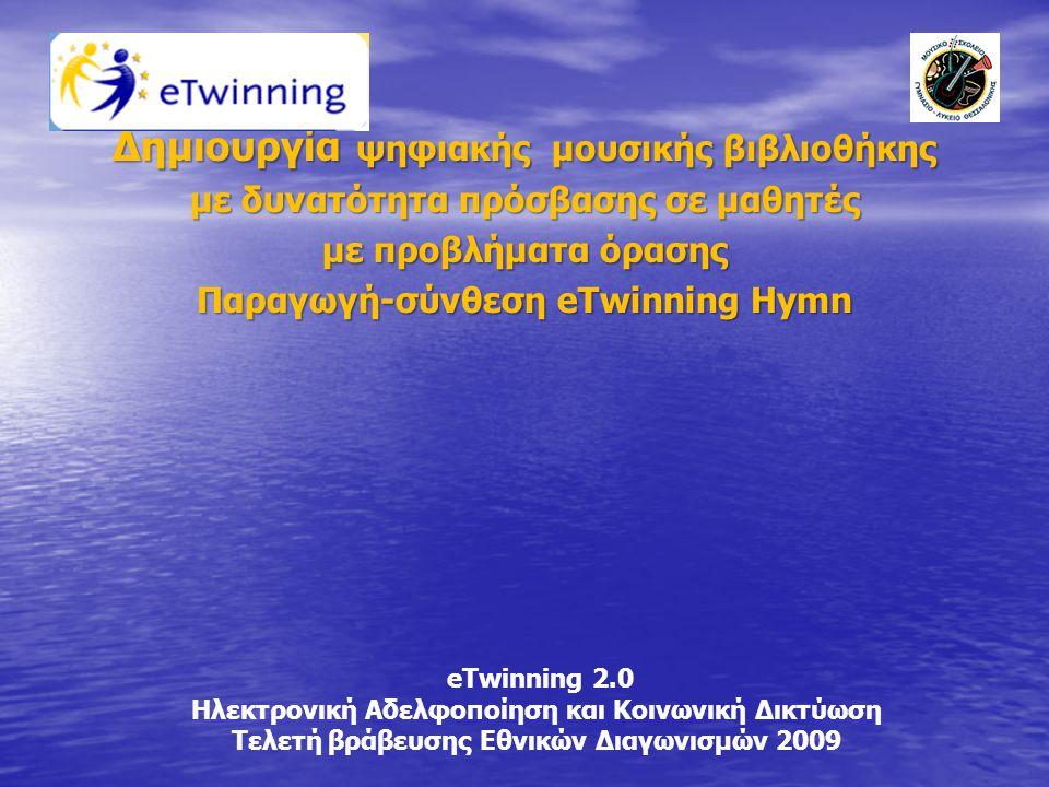 Δημιουργία ψηφιακής μουσικής βιβλιοθήκης με δυνατότητα πρόσβασης σε μαθητές με προβλήματα όρασης Παραγωγή-σύνθεση eTwinning Hymn Υπεύθυνος υλοποίησης: π.