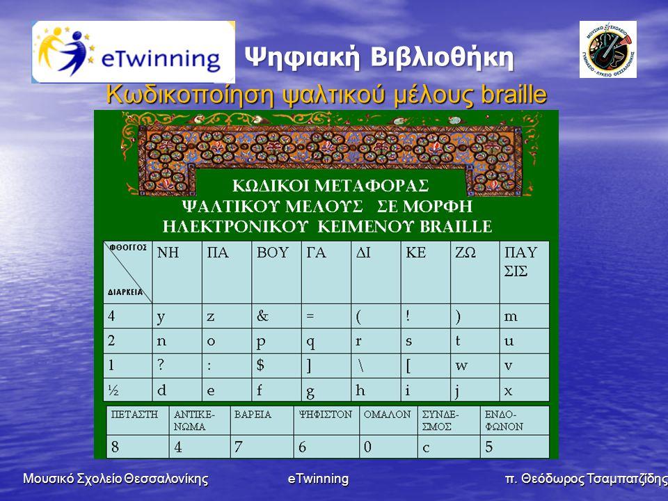 Ψηφιακή Βιβλιοθήκη Ψηφιακή Βιβλιοθήκη Κωδικοποίηση ψαλτικού μέλους braille Mουσικό Σχολείο Θεσσαλονίκης eTwinning π. Θεόδωρος Τσαμπατζίδης