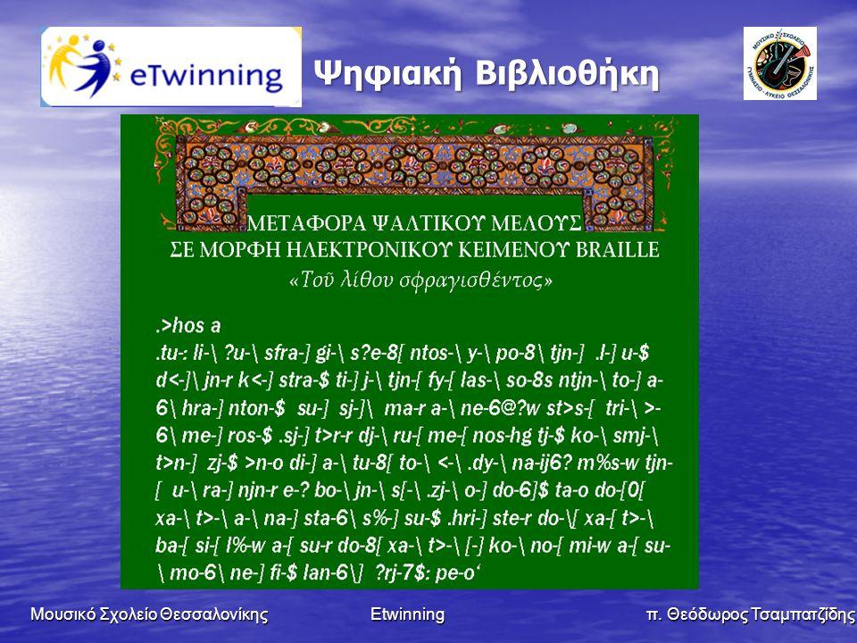 Ψηφιακή Βιβλιοθήκη Ψηφιακή Βιβλιοθήκη Mουσικό Σχολείο Θεσσαλονίκης Etwinning π. Θεόδωρος Τσαμπατζίδης