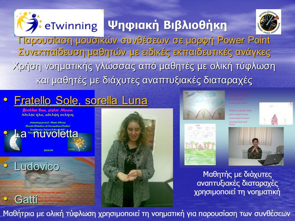 Ψηφιακή Βιβλιοθήκη Ψηφιακή Βιβλιοθήκη Παρουσίαση μουσικών συνθέσεων σε μορφή Power Point Συνεκπαίδευση μαθητών με ειδικές εκπαιδευτικές ανάγκες Χρήση