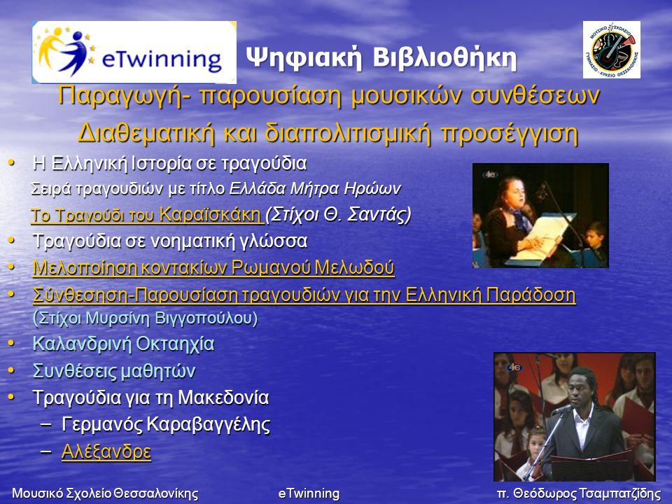 Ψηφιακή Βιβλιοθήκη Ψηφιακή Βιβλιοθήκη Παραγωγή- παρουσίαση μουσικών συνθέσεων Διαθεματική και διαπολιτισμική προσέγγιση • Η Ελληνική Ιστορία σε τραγού