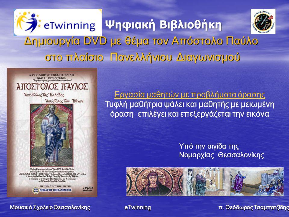 Π Ψηφιακή Βιβλιοθήκη Π Ψηφιακή Βιβλιοθήκη Δημιουργία DVD με θέμα τον Aπόστολο Παύλο στο πλαίσιο Πανελλήνιου Διαγωνισμού στο πλαίσιο Πανελλήνιου Διαγων