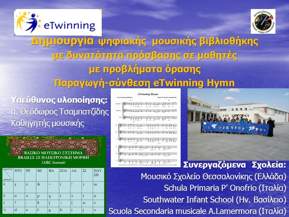 ΣΤΟΧΟΙ ΣΤΟΧΟΙ • Δημιουργία ψηφιακής βιβλιοθήκης μουσικής ευρωπαϊκών χωρών με δυνατότητα πρόσβασης σε μαθητές με προβλήματα όρασης • Παραγωγή πρωτότυπων μουσικών συνθέσεων • Ενεργή και δημιουργική συνεργασία μαθητών μουσικών σχολείων • Συνεκπαίδευση μαθητών με ειδικές εκπαιδευτικές ανάγκες Mουσικό Σχολείο Θεσσαλονίκης eTwinning π.
