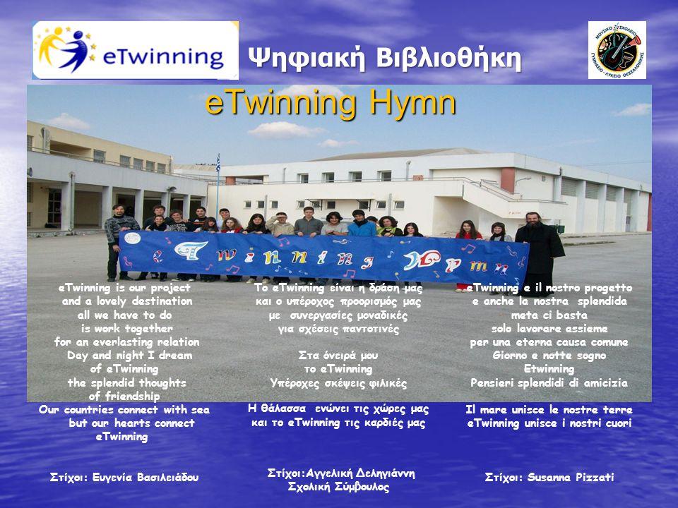 Ψηφιακή Βιβλιοθήκη Ψηφιακή Βιβλιοθήκη eTwinning Hymn eΤwinning is our project and a lovely destination all we have to do is work together for an everl