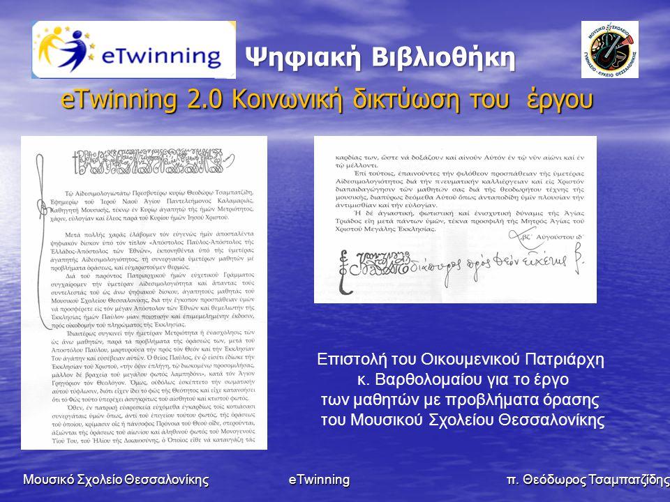 Ψηφιακή Βιβλιοθήκη Ψηφιακή Βιβλιοθήκη eTwinning 2.0 Κοινωνική δικτύωση του έργου Mουσικό Σχολείο Θεσσαλονίκης eTwinning π. Θεόδωρος Τσαμπατζίδης Επιστ