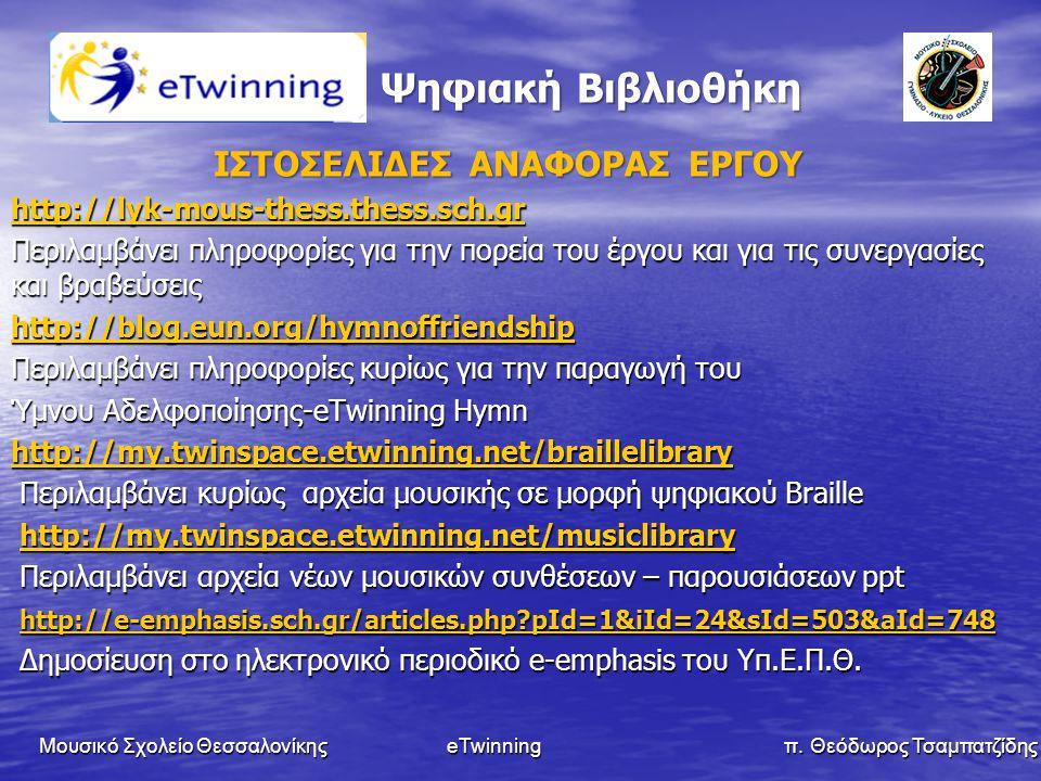 Ψηφιακή Βιβλιοθήκη Ψηφιακή Βιβλιοθήκη IΣΤΟΣΕΛΙΔΕΣ ΑΝΑΦΟΡΑΣ ΕΡΓΟΥ http://lyk-mous-thess.thess.sch.gr Περιλαμβάνει πληροφορίες για την πορεία του έργου
