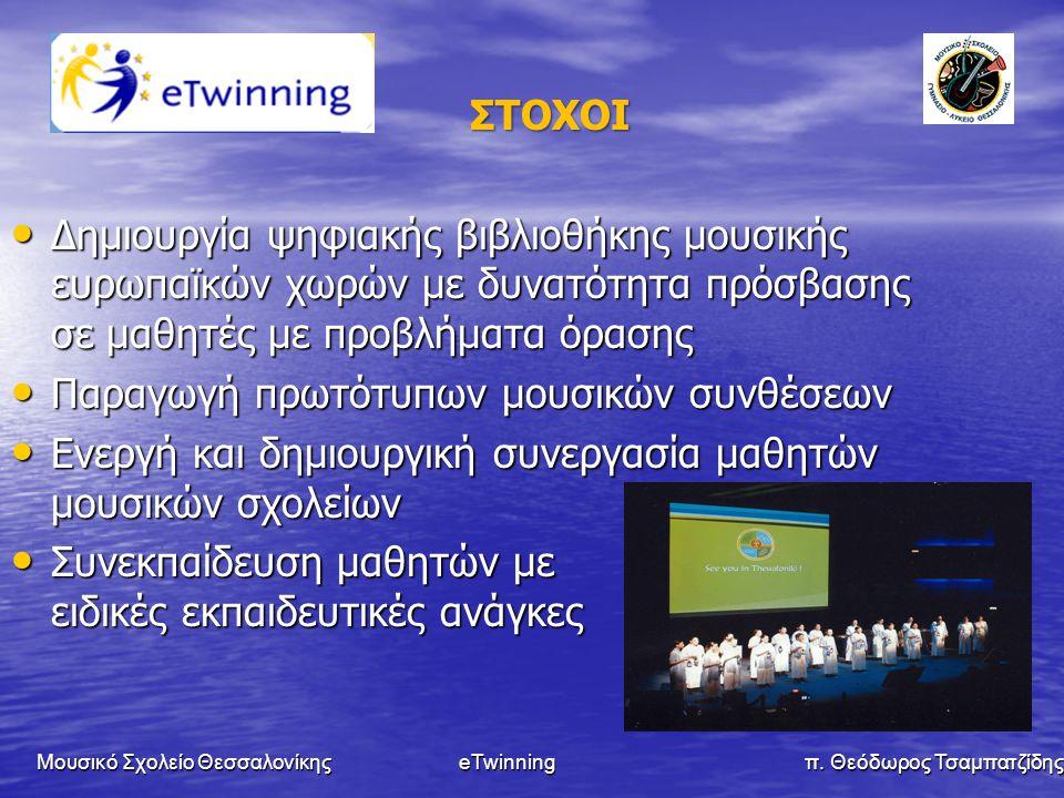ΧΡΗΣΗ ΤΠΕ ΧΡΗΣΗ ΤΠΕ • Χρήση μουσικού λογισμικού επεξεργασίας και ηχογράφησης ήχου (Finalle, Sibelius, Cool Edit, κ.ά.) • Χρησιμοποιήθηκε ειδικό λογισμικό επεξεργασίας κειμένου braille (Winbraille), ανάγνωσης και καθοδήγησης οθόνης (Hal, Jaws) για τους μαθητές με προβλήματα όρασης • Εφαρμογή ειδικού ηλεκτρονικού κώδικα για τη μεταφορά μουσικού κείμενου ευρωπαϊκής και βυζαντινής μουσικής σημειογραφίας σε μορφή ηλεκτρονικού κειμένου braille Mουσικό Σχολείο Θεσσαλονίκης eTwinning π.