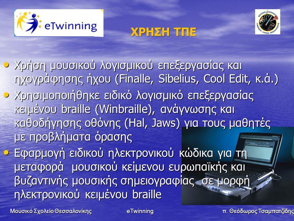 ΧΡΗΣΗ ΤΠΕ ΧΡΗΣΗ ΤΠΕ • Χρήση μουσικού λογισμικού επεξεργασίας και ηχογράφησης ήχου (Finalle, Sibelius, Cool Edit, κ.ά.) • Χρησιμοποιήθηκε ειδικό λογισμ