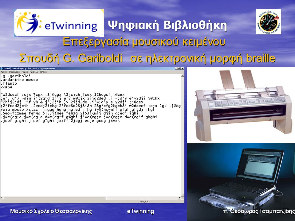 Ψηφιακή Βιβλιοθήκη Ψηφιακή Βιβλιοθήκη Παράθεση μουσικού κειμένου σε παρτιτούρα, σε braille και σε ηλεκτρονική παρτιτούρα braille Mουσικό Σχολείο Θεσσαλονίκης eTwinning π.