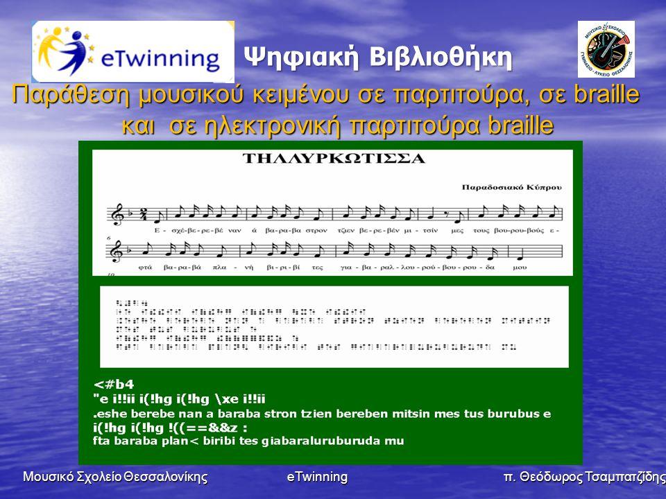 Ψηφιακή Βιβλιοθήκη Ψηφιακή Βιβλιοθήκη Παράθεση μουσικού κειμένου σε παρτιτούρα, σε braille και σε ηλεκτρονική παρτιτούρα braille Mουσικό Σχολείο Θεσσα
