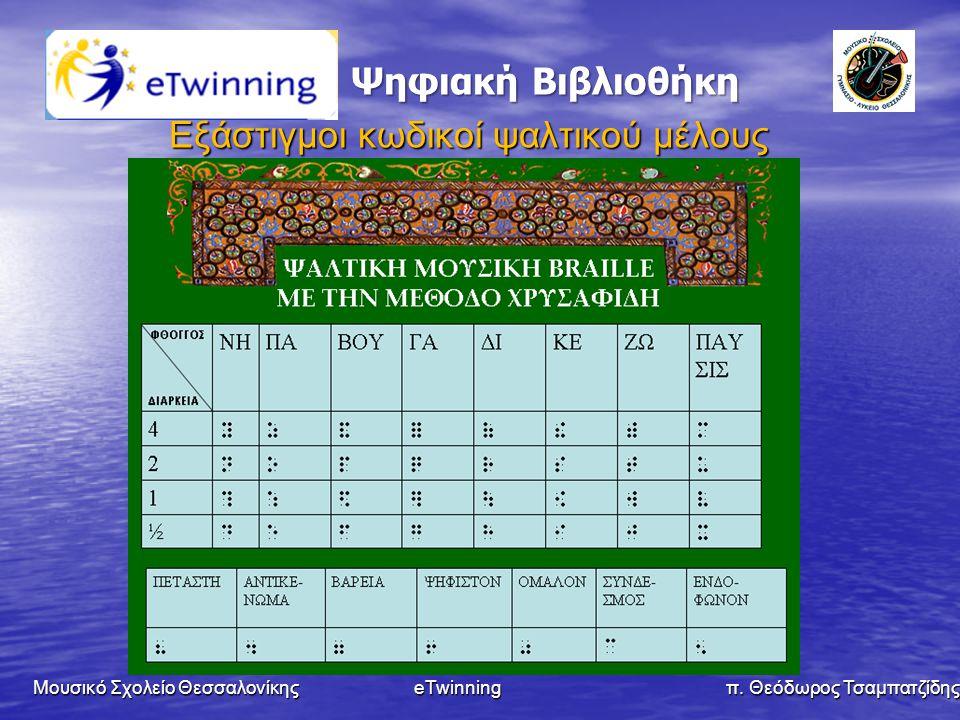 Ψηφιακή Βιβλιοθήκη Ψηφιακή Βιβλιοθήκη Εξάστιγμοι κωδικοί ψαλτικού μέλους Mουσικό Σχολείο Θεσσαλονίκης eTwinning π. Θεόδωρος Τσαμπατζίδης