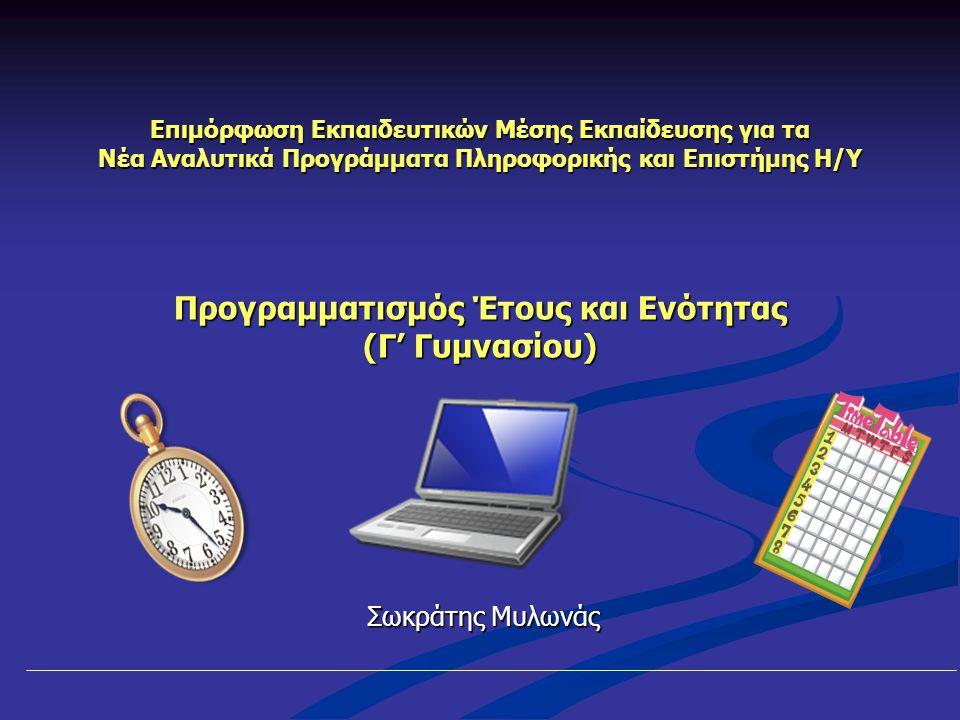 Επιμόρφωση Εκπαιδευτικών Μέσης Εκπαίδευσης για τα Νέα Αναλυτικά Προγράμματα Πληροφορικής και Επιστήμης Η/Υ Προγραμματισμός Έτους και Ενότητας (Γ' Γυμν