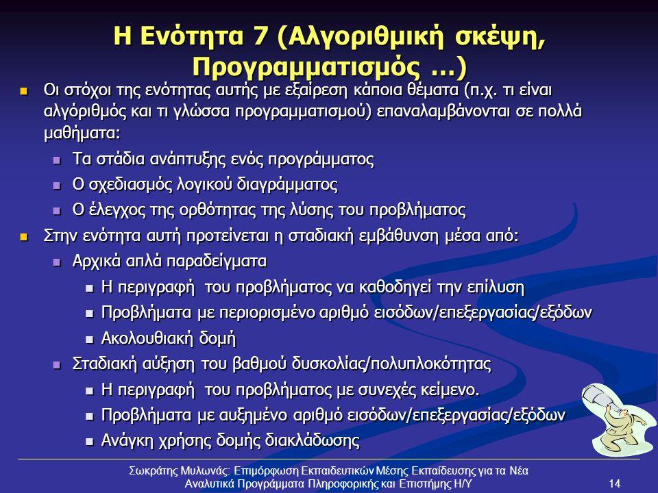 14 Σωκράτης Μυλωνάς: Επιμόρφωση Εκπαιδευτικών Μέσης Εκπαίδευσης για τα Νέα Αναλυτικά Προγράμματα Πληροφορικής και Επιστήμης Η/Υ Η Ενότητα 7 (Αλγοριθμι