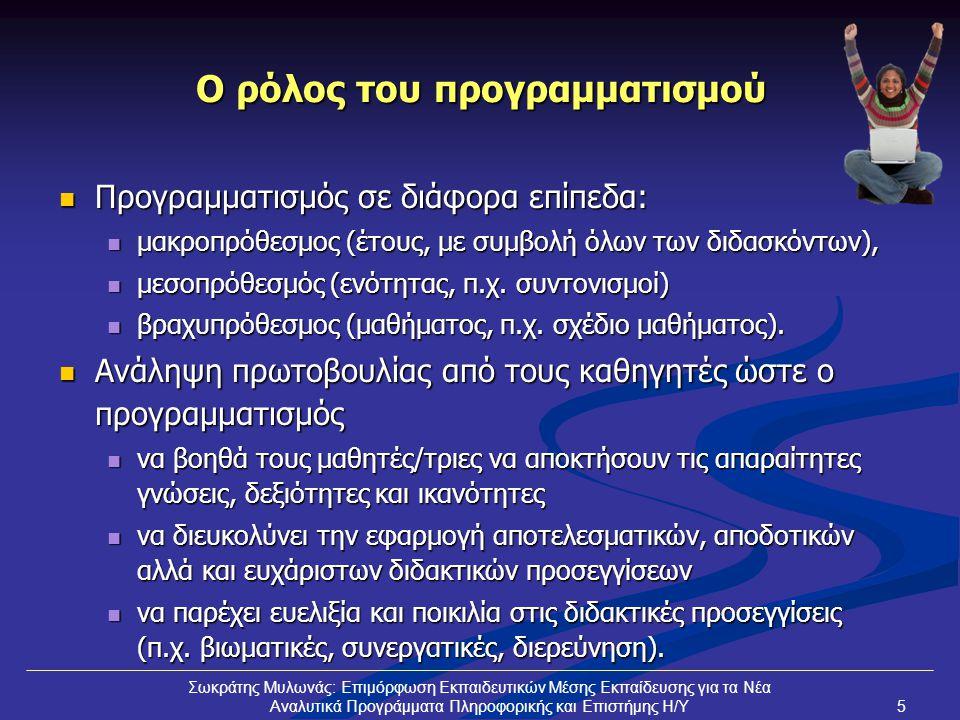 6 Σωκράτης Μυλωνάς: Επιμόρφωση Εκπαιδευτικών Μέσης Εκπαίδευσης για τα Νέα Αναλυτικά Προγράμματα Πληροφορικής και Επιστήμης Η/Υ Ο ρόλος της διδασκαλίας  Καλλιέργεια  Γνώσεων (π.χ.