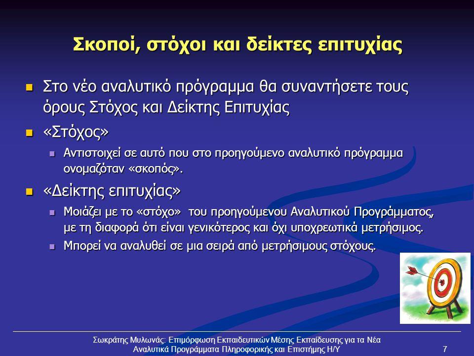 7 Σωκράτης Μυλωνάς: Επιμόρφωση Εκπαιδευτικών Μέσης Εκπαίδευσης για τα Νέα Αναλυτικά Προγράμματα Πληροφορικής και Επιστήμης Η/Υ Σκοποί, στόχοι και δείκ